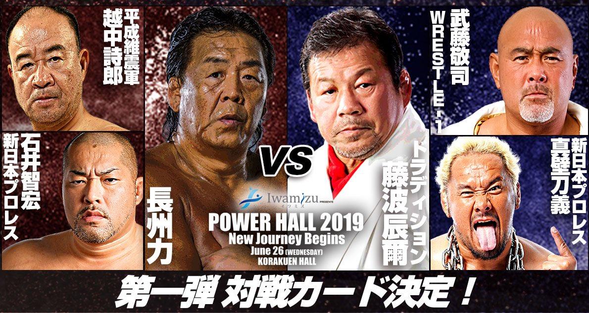 6.26「POWER HALL 2019」後楽園大会 第一弾対戦カード決定!