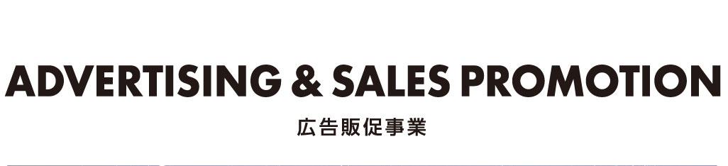 広告販促事業